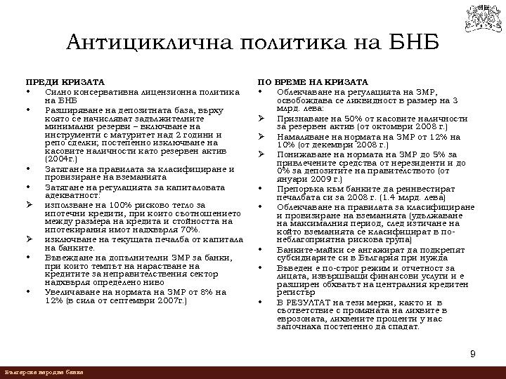Антициклична политика на БНБ ПРЕДИ КРИЗАТА • Силно консервативна лицензионна политика на БНБ •