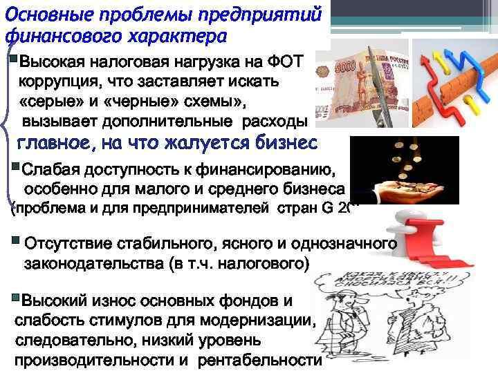 Основные проблемы предприятий финансового характера §Высокая налоговая нагрузка на ФОТ и коррупция, что заставляет