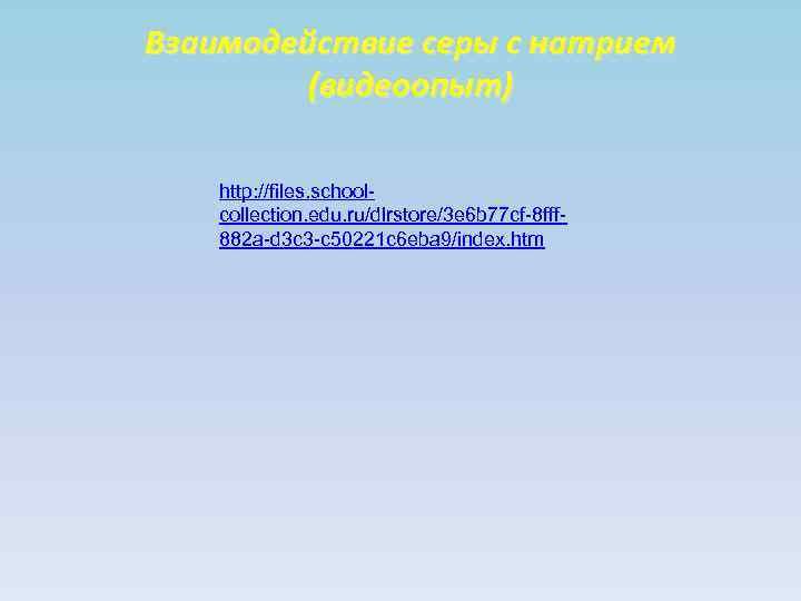 Взаимодействие серы с натрием (видеоопыт) http: //files. schoolcollection. edu. ru/dlrstore/3 e 6 b 77