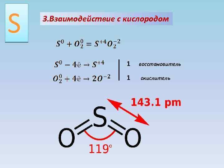 S 3. Взаимодействие с кислородом 1 1 восстановитель окислитель