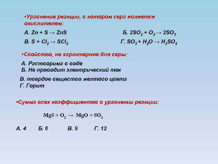 • Уравнение реакции, в котором сера является окислителем: А. Zn + S →
