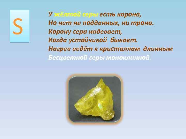 S У жёлтой серы есть корона, Но нет ни подданных, ни трона. Корону сера