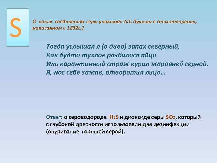 S О каких соединениях серы упоминал А. С. Пушкин в стихотворении, написанном в 1832