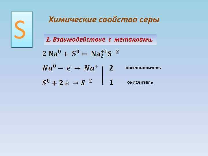 S Химические свойства серы 1. Взаимодействие с металлами. 2 1 восстановитель окислитель