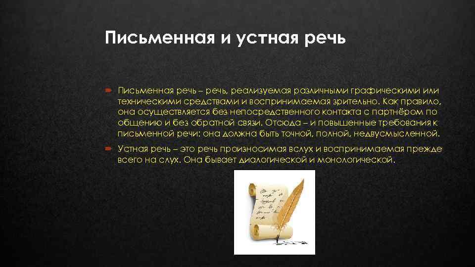 Письменная и устная речь Письменная речь – речь, реализуемая различными графическими или техническими средствами