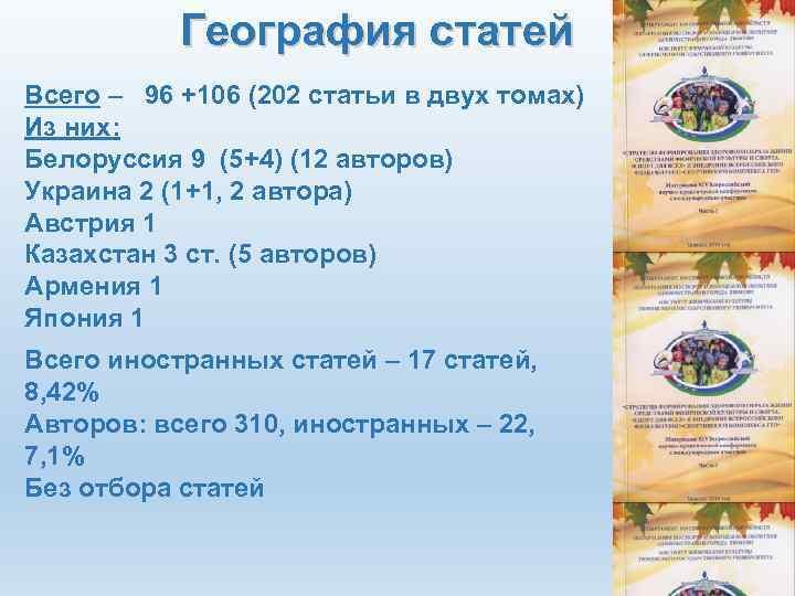 География статей Всего – 96 +106 (202 статьи в двух томах) Из них: Белоруссия