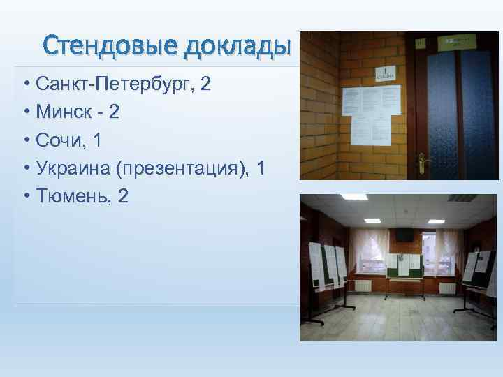 Стендовые доклады • Санкт-Петербург, 2 • Минск - 2 • Сочи, 1 • Украина