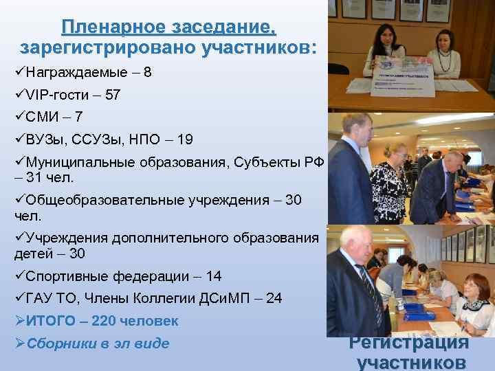 Пленарное заседание, зарегистрировано участников: üНаграждаемые – 8 üVIP-гости – 57 üСМИ – 7 üВУЗы,