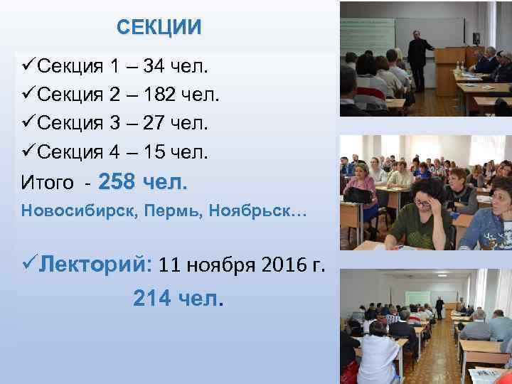 СЕКЦИИ üСекция 1 – 34 чел. üСекция 2 – 182 чел. üСекция 3 –