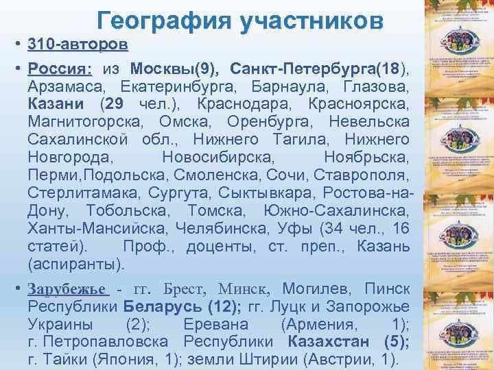 • • География участников 310 -авторов Россия: из Москвы(9), Санкт-Петербурга(18), Россия: Арзамаса, Екатеринбурга,