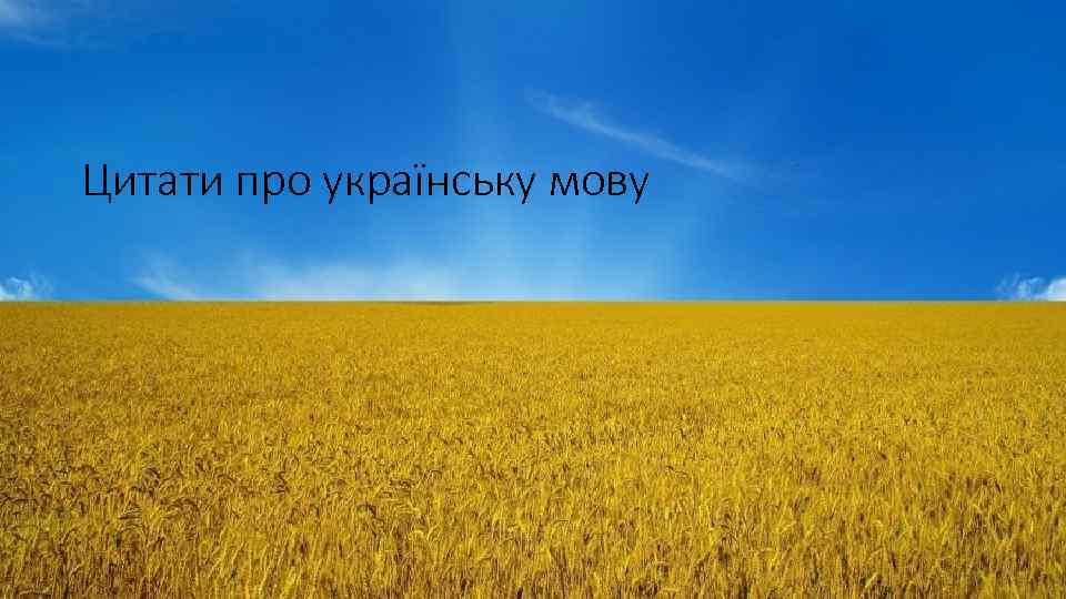 Цитати про українську мову