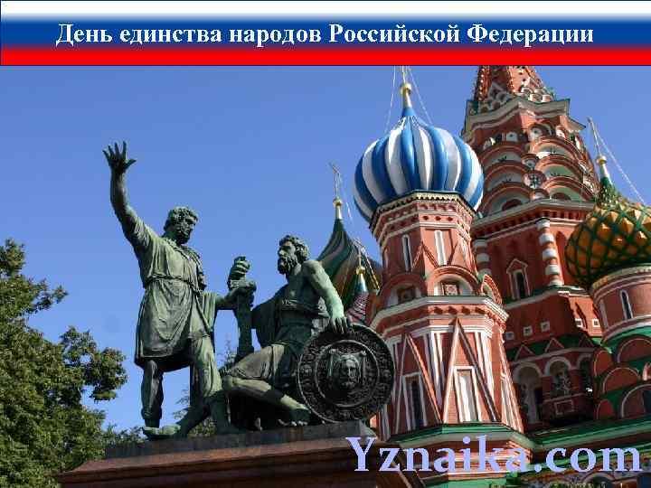 День единства народов Российской Федерации Yznaika. com