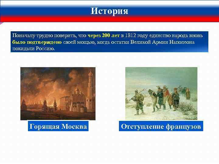История Поначалу трудно поверить, что через 200 лет в 1812 году единство народа вновь