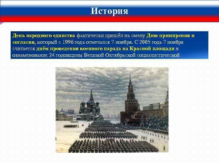 История День народного единства фактически пришёл на смену Дню примирения и согласия, который с
