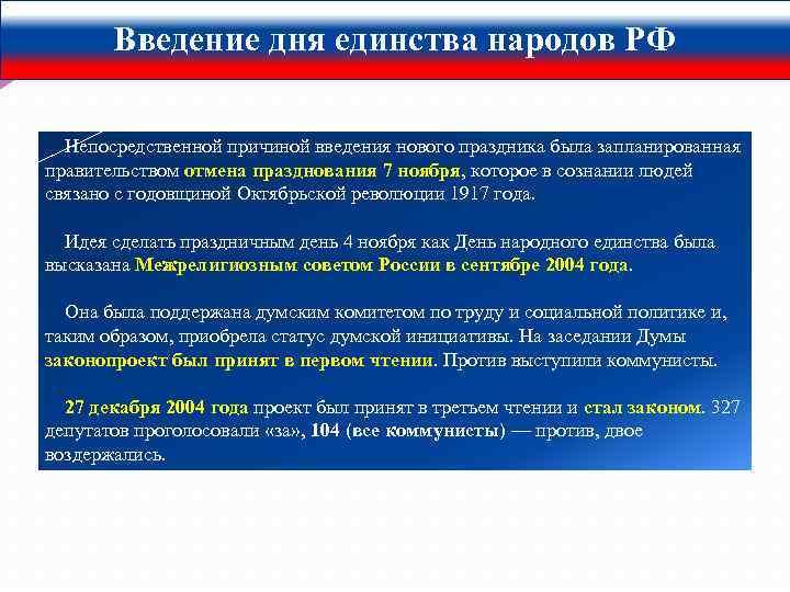 Введение дня единства народов РФ Непосредственной причиной введения нового праздника была запланированная правительством отмена