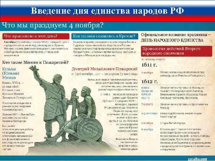 Введение дня единства народов РФ