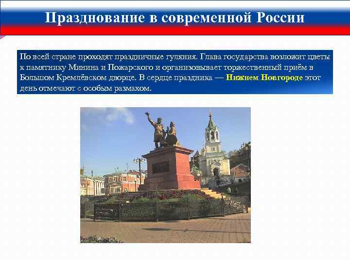 Празднование в современной России По всей стране проходят праздничные гуляния. Глава государства возложит цветы