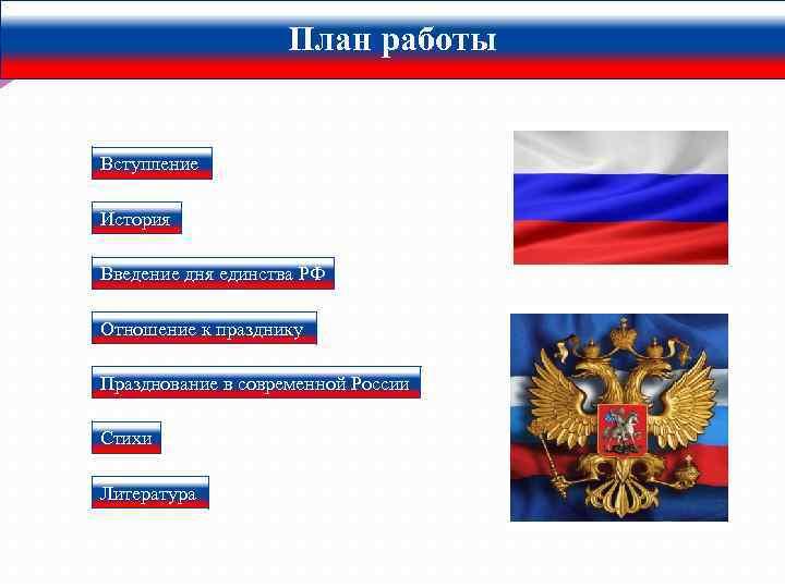 План работы Вступление История Введение дня единства РФ Отношение к празднику Празднование в современной