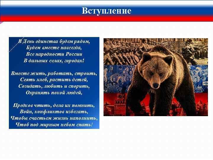Вступление В День единства будем рядом, Будем вместе навсегда, Все народности России В дальних