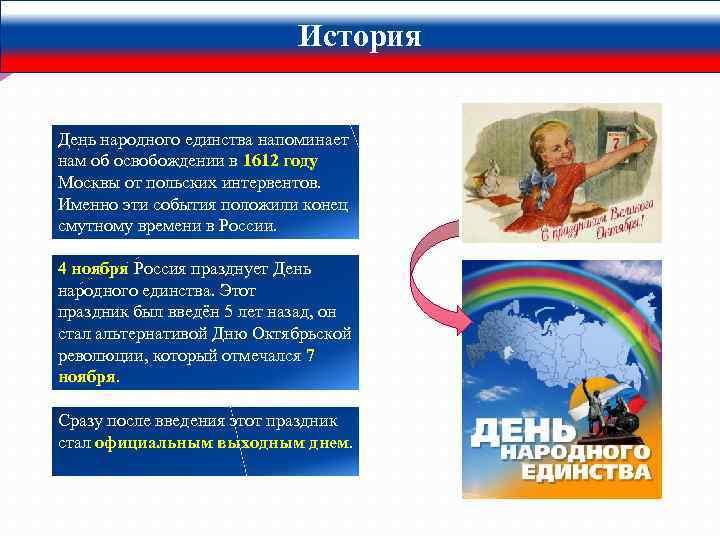 История День народного единства напоминает нам об освобождении в 1612 году Москвы от польских
