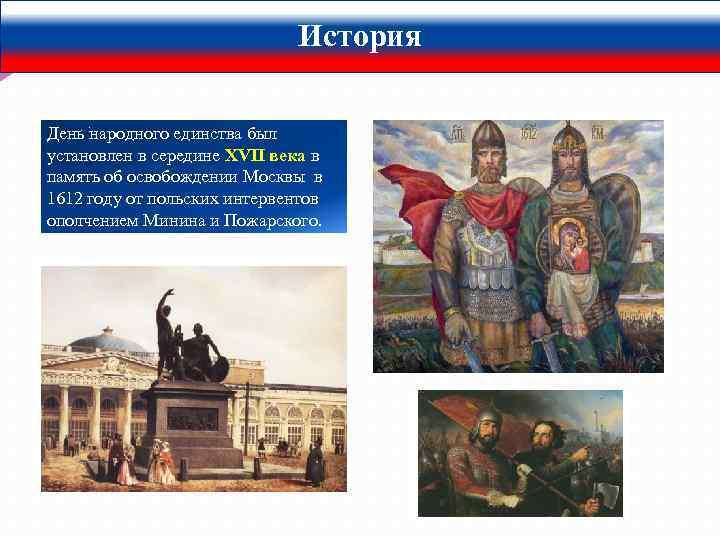 История День народного единства был установлен в середине XVII века в память об освобождении