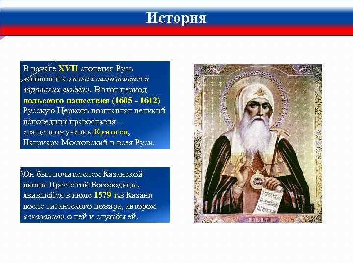 История В начале XVII столетия Русь заполонила «волна самозванцев и воровских людей» . В