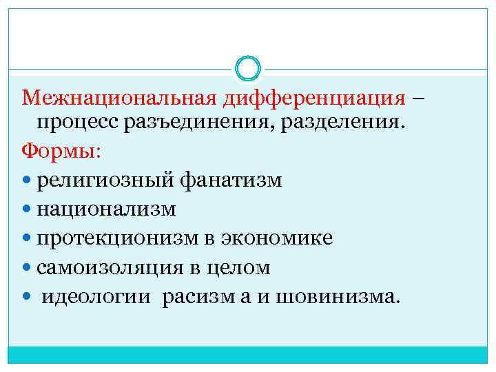 Межнациональная дифференциация – процесс разъединения, разделения. Формы: религиозный фанатизм национализм протекционизм в экономике самоизоляция
