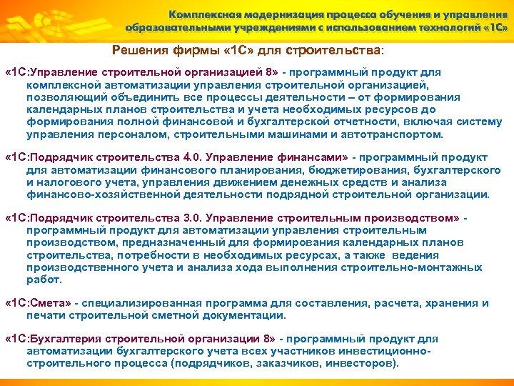 Решения фирмы « 1 С» для строительства: « 1 С: Управление строительной организацией 8»