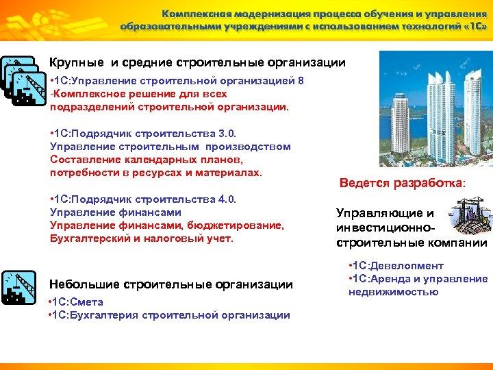 Крупные и средние строительные организации • 1 С: Управление строительной организацией 8 -Комплексное решение