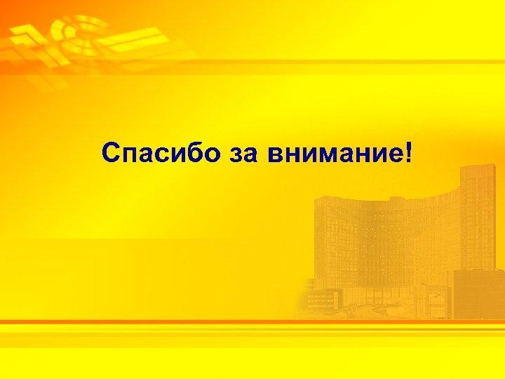 Спасибо за внимание! 3 -4. 02. 2009 г. Бауэр Алексей Владимирович, cks@1 c. ru