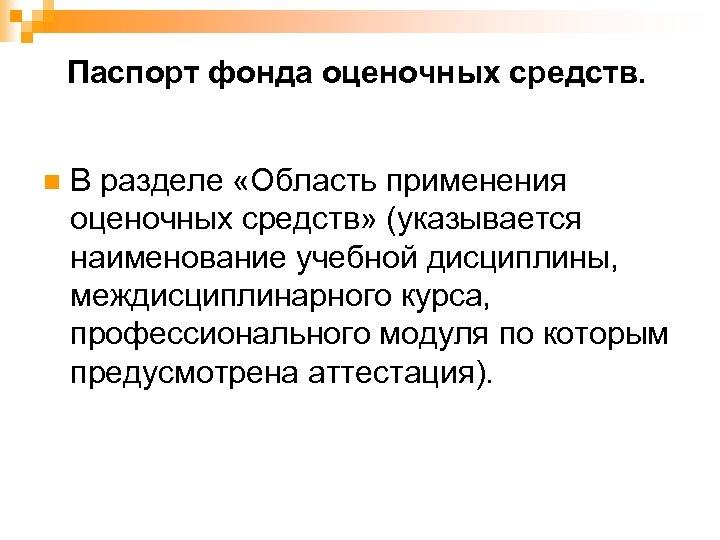Паспорт фонда оценочных средств. n В разделе «Область применения оценочных средств» (указывается наименование учебной
