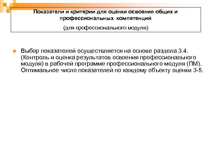 Показатели и критерии для оценки освоения общих и профессиональных компетенций (для профессионального модуля) n