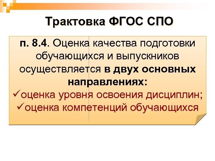 Трактовка ФГОС СПО п. 8. 4. Оценка качества подготовки обучающихся и выпускников осуществляется в