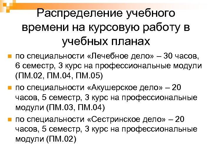 Распределение учебного времени на курсовую работу в учебных планах n n n по специальности