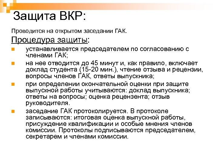 Защита ВКР: Проводится на открытом заседании ГАК. Процедура защиты: n n устанавливается председателем по