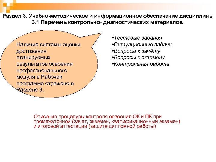 Раздел 3. Учебно-методическое и информационное обеспечение дисциплины 3. 1 Перечень контрольно- диагностических материалов Наличие