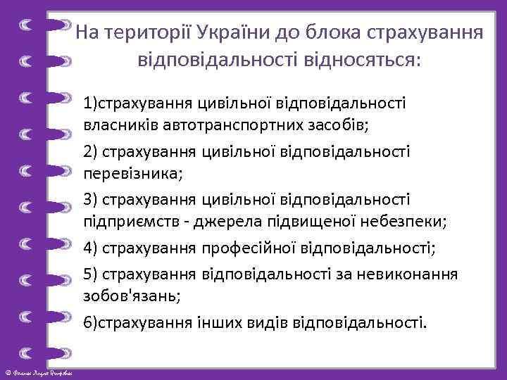 На території України до блока страхування відповідальності відносяться: 1)страхування цивільної відповідальності власників автотранспортних засобів;