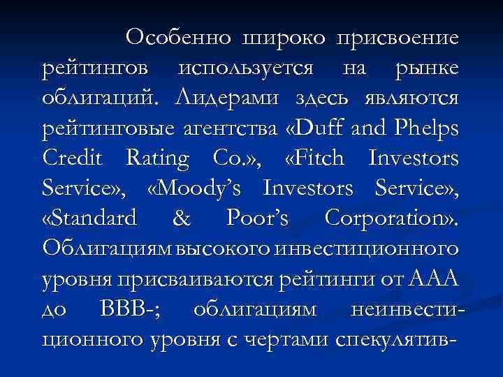 Особенно широко присвоение рейтингов используется на рынке облигаций. Лидерами здесь являются рейтинговые агентства «Duff