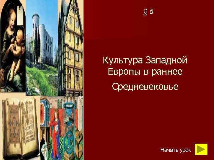 § 5 Культура Западной Европы в раннее Средневековье Начать урок