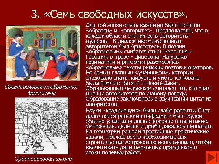 3. «Семь свободных искусств» . Средневековое изображение Аристотеля Средневековая школа Для той эпохи очень