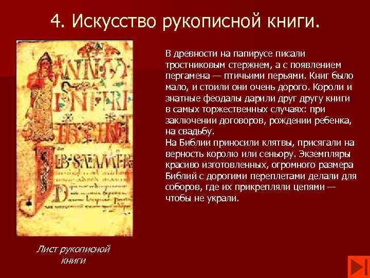 4. Искусство рукописной книги. В древности на папирусе писали тростниковым стержнем, а с появлением