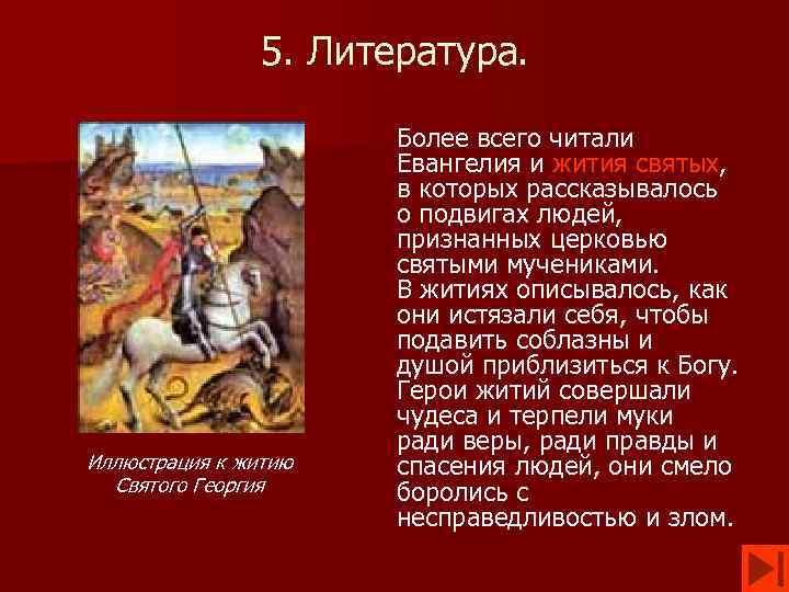 5. Литература. Иллюстрация к житию Святого Георгия Более всего читали Евангелия и жития святых,