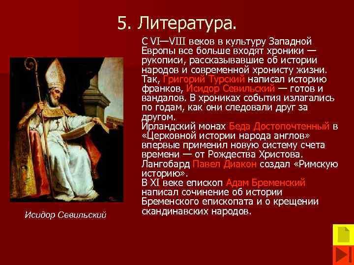 5. Литература. Исидор Севильский С VI—VIII веков в культуру Западной Европы все больше входят
