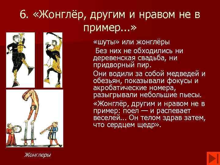 6. «Жонглёр, другим и нравом не в пример. . . » «шуты» или жонглёры