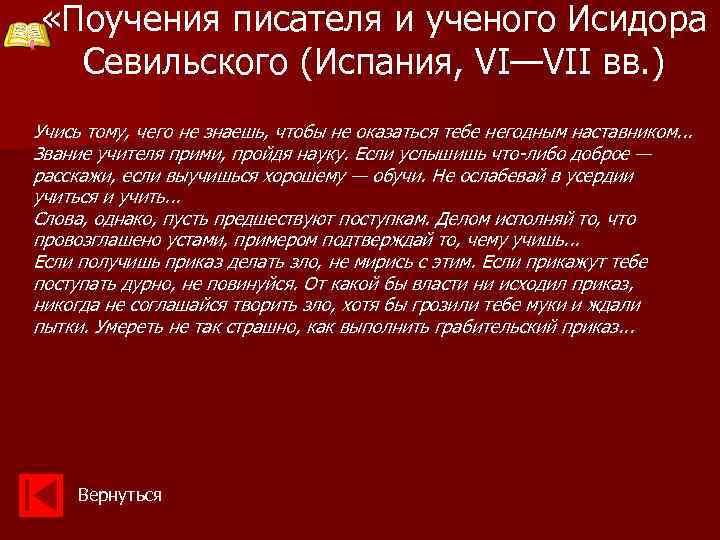 «Поучения писателя и ученого Исидора Севильского (Испания, VI—VII вв. ) Учись тому, чего