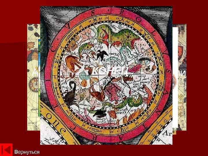 Средневековое представление КОНЕЦ А такими существами населяли человека о мире неизвестный мир Вернуться