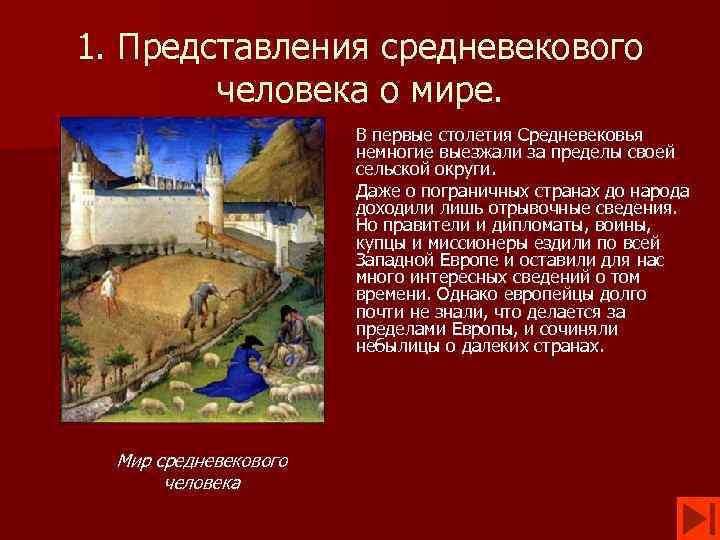 1. Представления средневекового человека о мире. В первые столетия Средневековья немногие выезжали за пределы