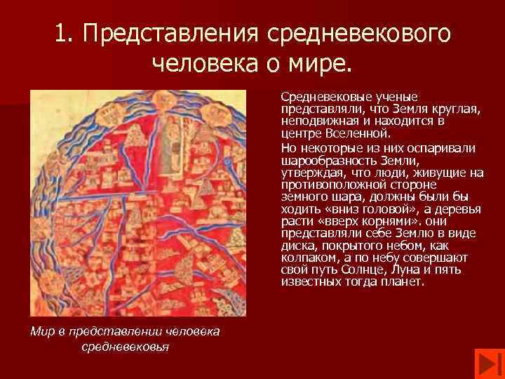 1. Представления средневекового человека о мире. Средневековые ученые представляли, что Земля круглая, неподвижная и