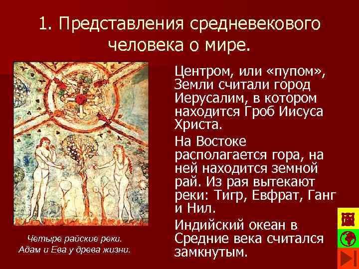 1. Представления средневекового человека о мире. Четыре райские реки. Адам и Ева у древа