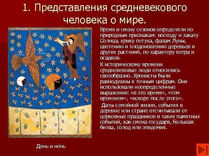 1. Представления средневекового человека о мире. Время и смену сезонов определяли по природным признакам: